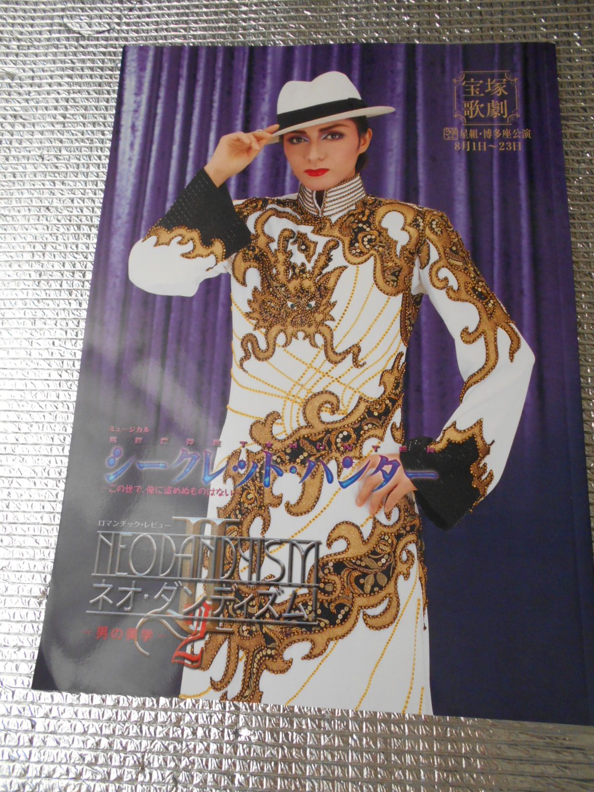 gender performance in the takarazuka revue Info on performances at the takarazuka grand theater and tokyo takarazuka theater performance schedule the takarazuka revue company, or.